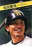 松田亘浩 2015年 08 月号 [雑誌]: 月刊ホークス 増刊