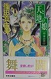 天と地の娘―根の国の物語 / 篠田 真由美 のシリーズ情報を見る
