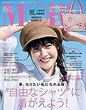 MORE(モア) 2017年 05 月号 [雑誌]