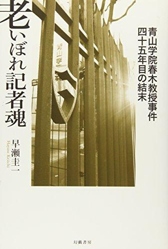 老いぼれ記者魂: 青山学院春木教授事件四十五年目の結末