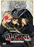 『07-GHOST』 Kapitel.5 (初回限定版) [DVD]