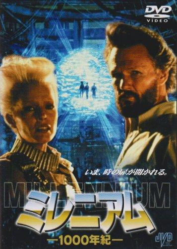 ミレニアム/1000年紀(1989)