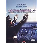 平成23年度自衛隊音楽まつり [DVD]