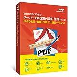 Wondershare スーパーPDF変換・編集・作成(Win版) pdf変換 編集 作成 ソフト PDFをエクセルに変換 自由にPDFを編集、手軽にPDFを作成 Windows10対応版|ワンダーシェアー