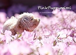 [長谷川 恭子]のpink puppy mimi: ちいさな女の子がしあわせを運んで来た