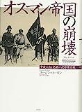 「オスマン帝国の崩壊:中東における第一次世界大戦」販売ページヘ