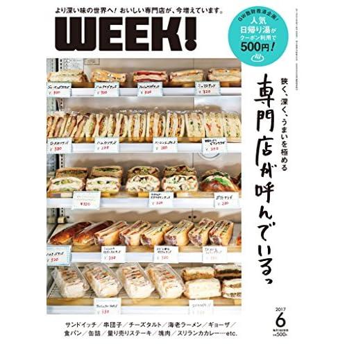 新潟WEEK! 6月号
