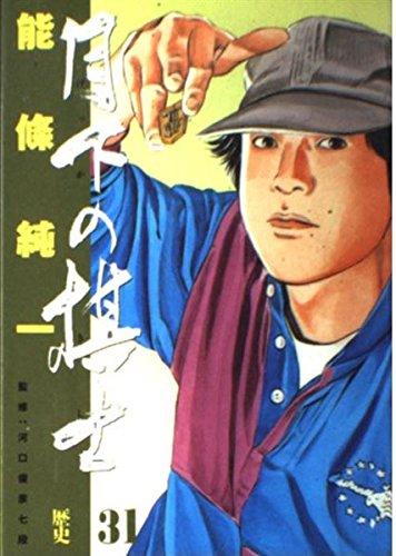 月下の棋士 (31) (ビッグコミックス)の詳細を見る