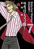 サラリーマン拝!(7) (ビッグコミックス)