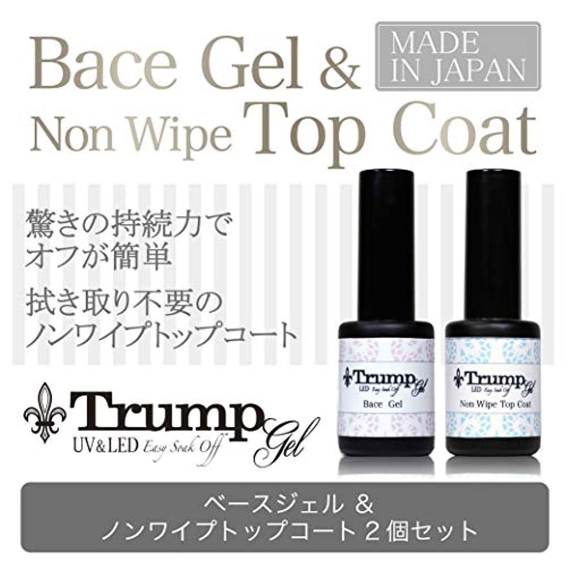 杖憂鬱なできれば【日本製】Trump Gel ジェルネイルUV LED ベースジェル & ノンワイプトップコート 大容量10g×2本セット