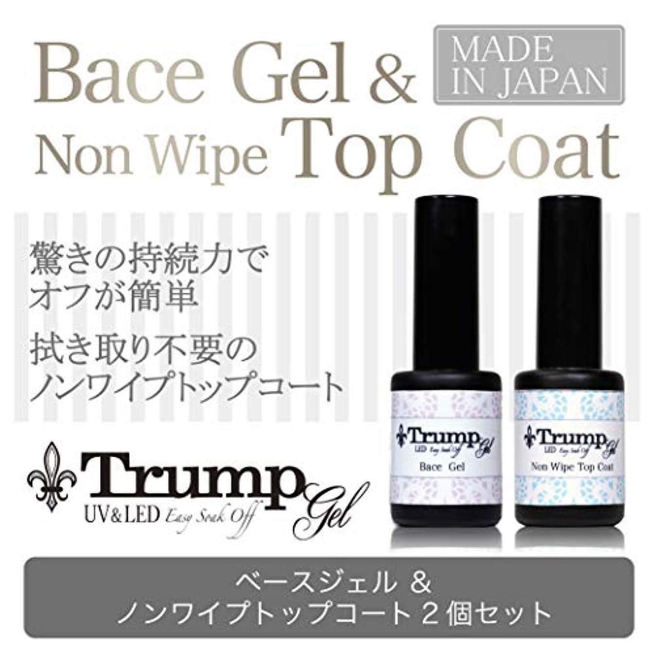 高層ビルスポンジ滑りやすい【日本製】Trump Gel ジェルネイルUV LED ベースジェル & ノンワイプトップコート 大容量10g×2本セット