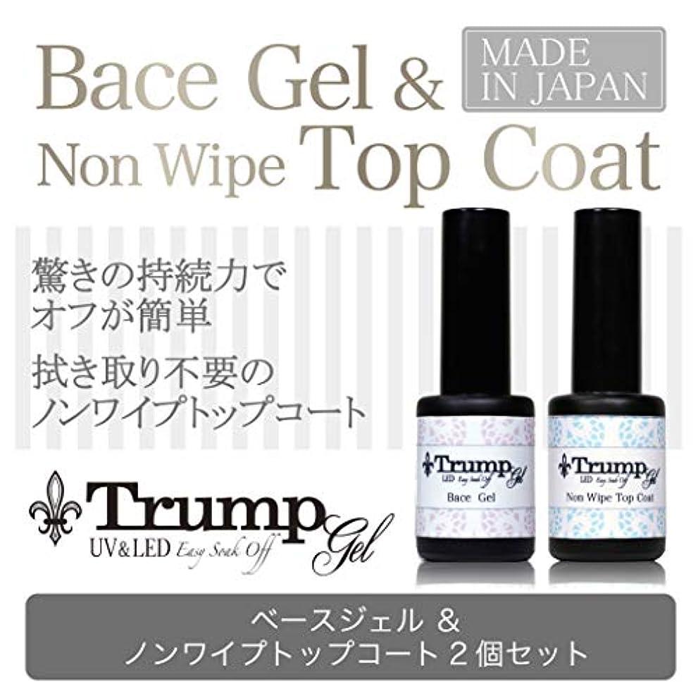 検証不十分摂氏度【日本製】Trump Gel ジェルネイルUV LED ベースジェル & ノンワイプトップコート 大容量10g×2本セット