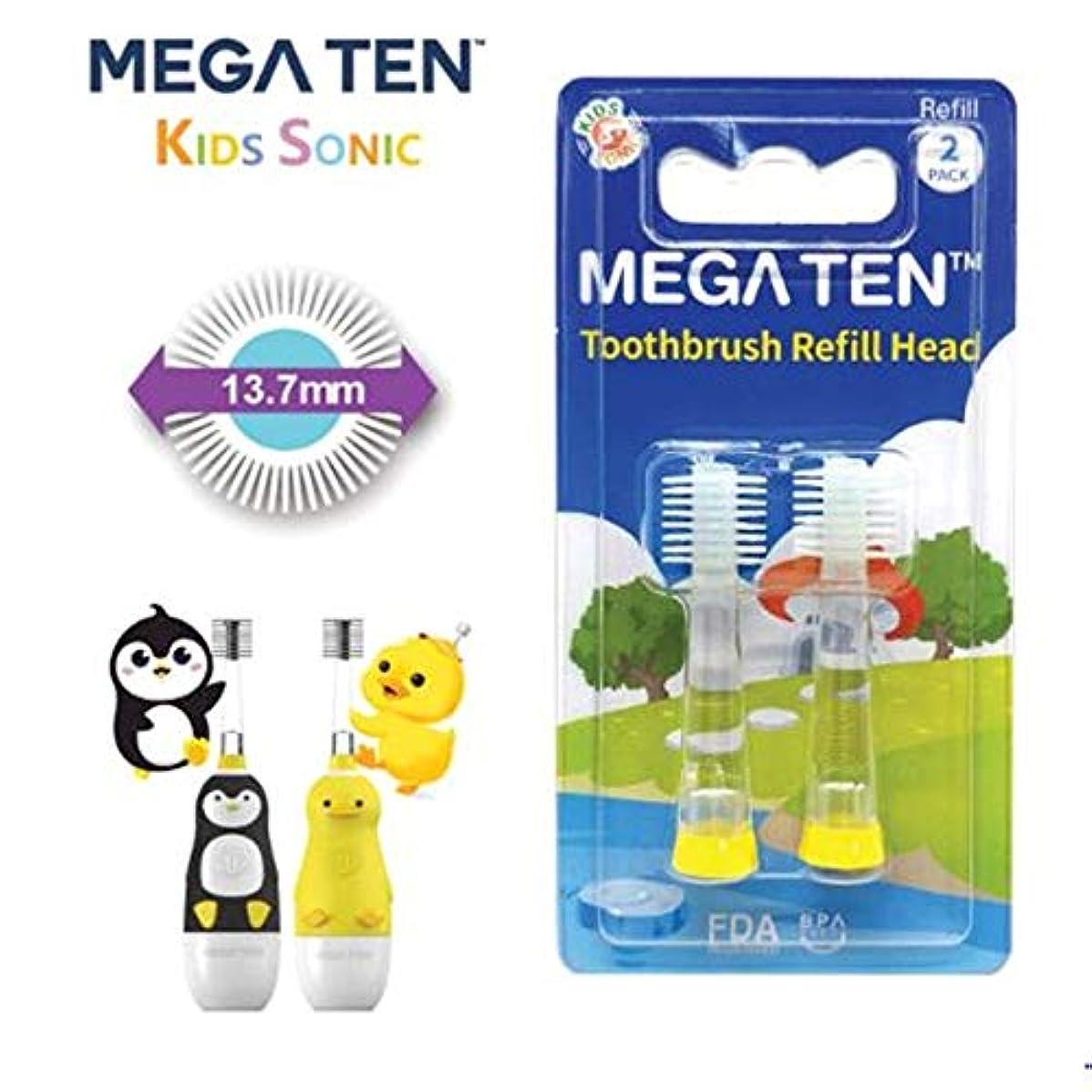 パンツ頂点九MEGA TEN 子供用 360度 2万本超極細毛ソフト 電動歯ブラシ LED付き 音波振動 IPX7防水 (替えブラシ)