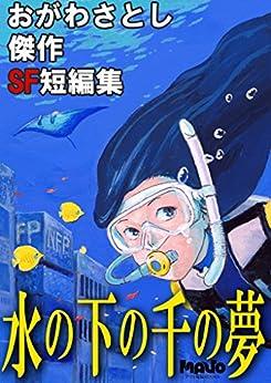[おがわさとし]の水の下の千の夢 おがわさとし傑作SF短編集 (マヴォ電脳Books)