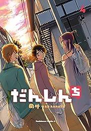 だんしんち(4) (角川コミックス・エース)