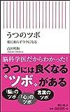 「うつのツボ 薬に頼らずラクになる (朝日新書)」販売ページヘ