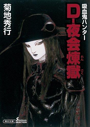 吸血鬼ハンター28 D―夜会煉獄 (朝日文庫)