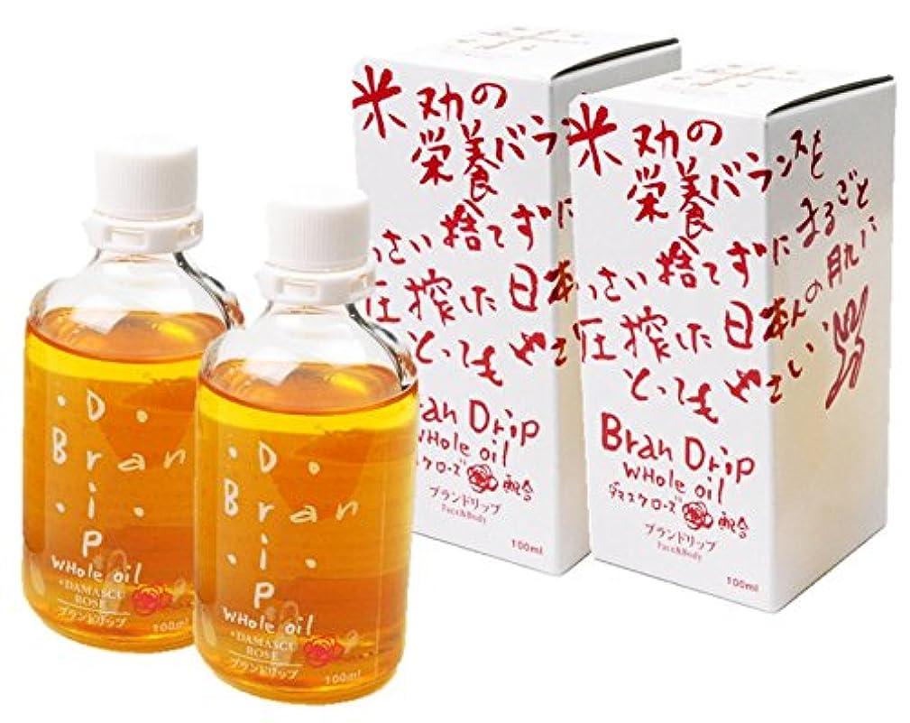 ズームインする無傷安息【2本セット】 ブランドリップ BranDrip 食べても安心、米ぬかホールスキンオイル