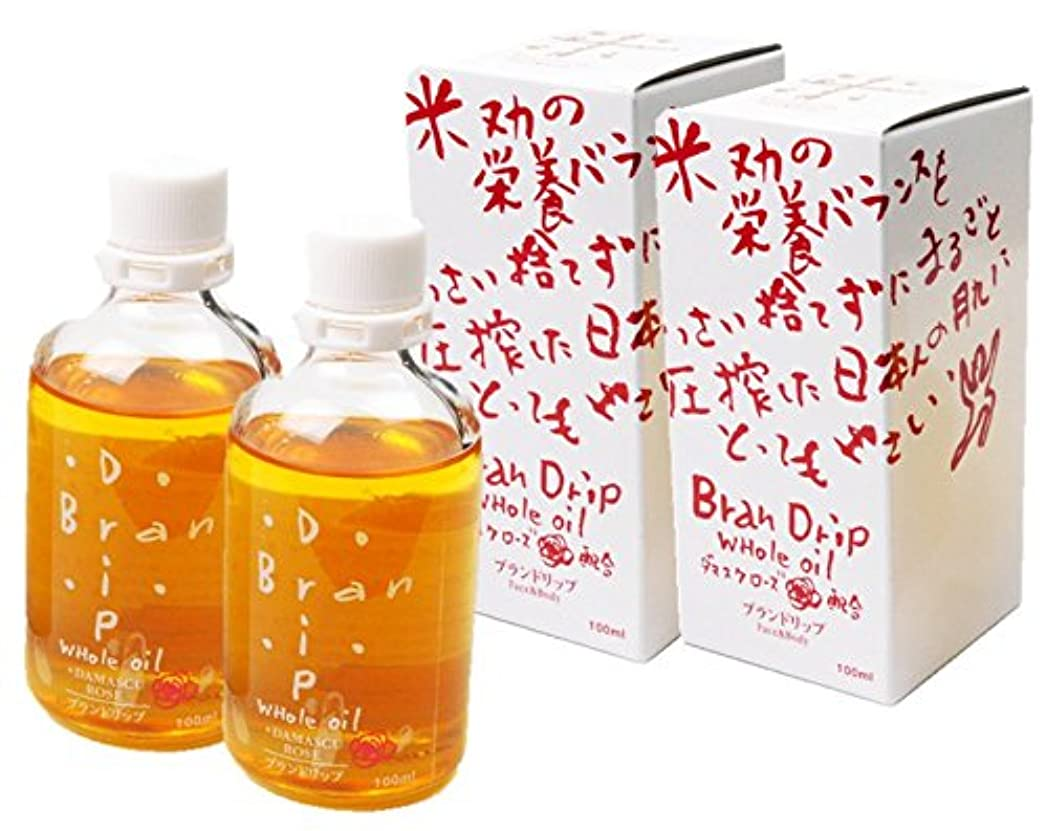 罰する団結ロバ【2本セット】 ブランドリップ BranDrip 食べても安心、米ぬかホールスキンオイル