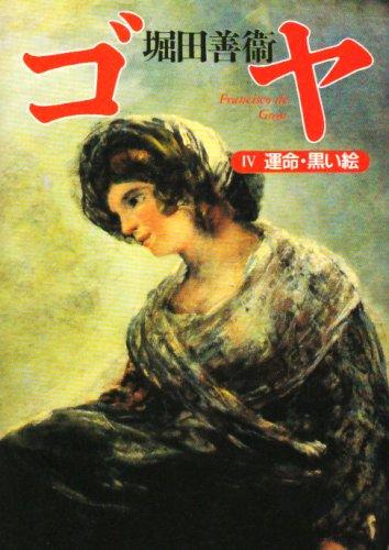 ゴヤ〈4〉運命・黒い絵 (朝日文芸文庫)の詳細を見る