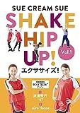 SUE CREAM SUEのSHAKE HIP UP!エクササイズ! Vol.1(完全生産限定盤) [DVD]
