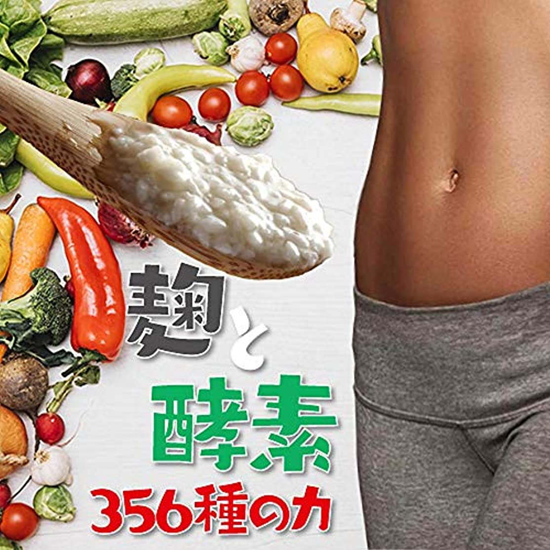 第二肝エピソード麹と酵素356種の力