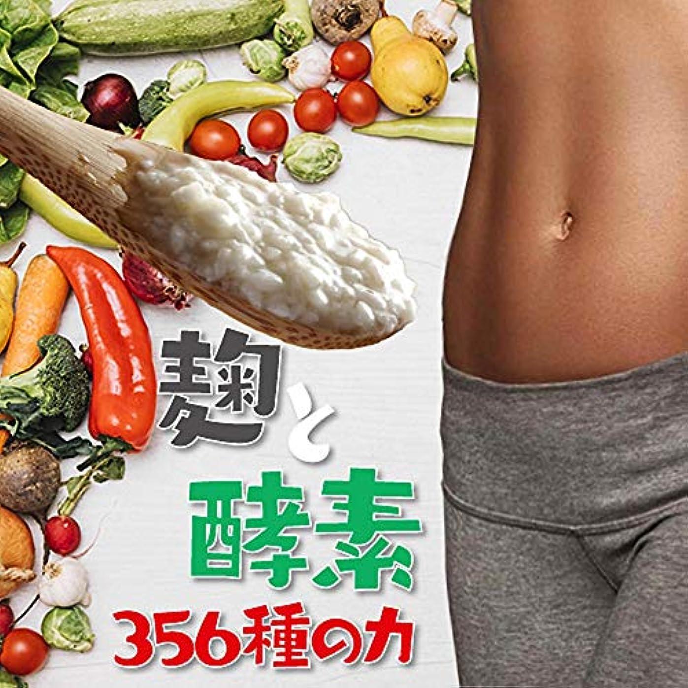 当社副コテージ麹と酵素356種の力