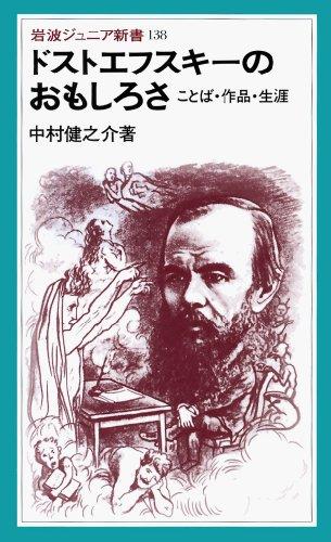 ドストエフスキーのおもしろさ―ことば・作品・生涯 (岩波ジュニア新書)の詳細を見る