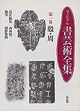 殷・周 (ヴィジュアル 書芸術全集) 画像