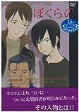 テレビアニメ『ぼくらの』DVD Vol.6