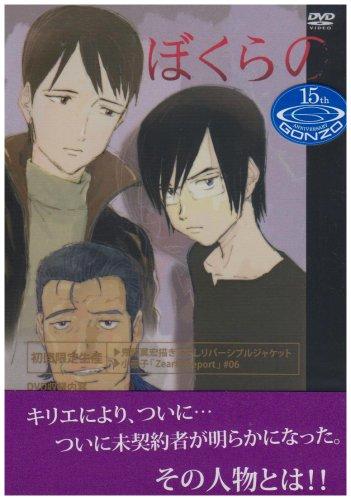 テレビアニメ『ぼくらの』DVD Vol.6の詳細を見る