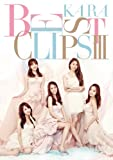 KARA BEST CLIPSIII [DVD]/