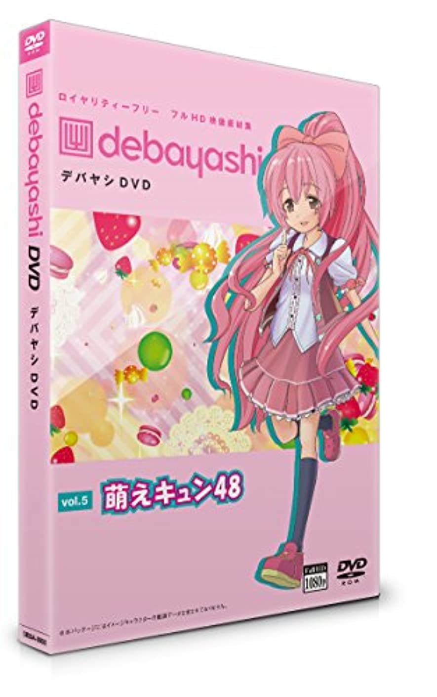 フリーでつかえる プロ動画素材集 48収録 DEBAYASHI-DVD「萌えキュン48」vol.05(商用利用可)