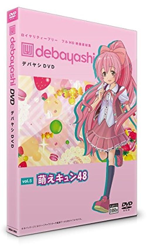 透過性コンパイル歌うフリーでつかえる プロ動画素材集 48収録 DEBAYASHI-DVD「萌えキュン48」vol.05(商用利用可)