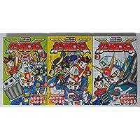 SDガンダムフォース コミック 1-3巻セット (コミックボンボン)