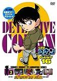 名探偵コナンDVD PART16 Vol.3