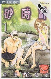 砂時計(1)【期間限定 無料お試し版】 (フラワーコミックス)[Kindle版]