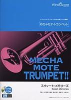 管楽器ソロ楽譜 めちゃモテトランペット スウィートメモリーズ 模範演奏・カラオケCD付 (WMP-11-009)