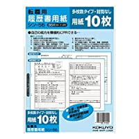 コクヨ シン-56N 履歴書用紙(多枚数)転職用 B4二つ折り おまとめセット【3個】