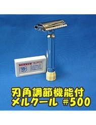 メルクール髭剃り(ひげそり)570 PROGRESS(プログレス)