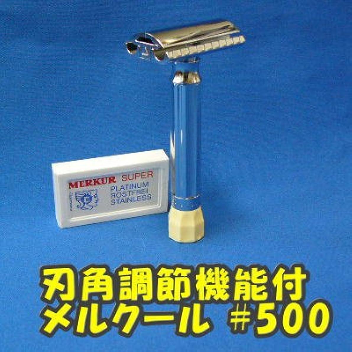 誇張ダース経験者メルクール髭剃り(ひげそり)570 PROGRESS(プログレス)