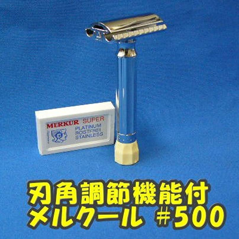 温度冷酷な文言メルクール髭剃り(ひげそり)570 PROGRESS(プログレス)