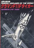 世界の傑作機 No.8 グラマンF11Fタイガー