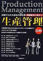 問題解決に役立つ生産管理―図解でわかる会社の教科書