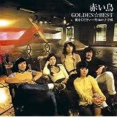 GOLDEN☆BEST/赤い鳥 翼をください~竹田の子守唄