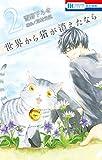 世界から猫が消えたなら 2 (花とゆめコミックス)