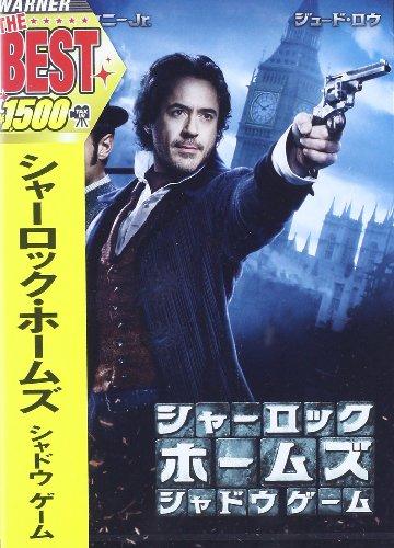 シャーロック・ホームズ シャドウ ゲーム [DVD]の詳細を見る