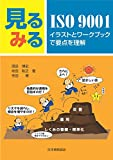 見るみるISO 9001-イラストとワークブックで要点を理解