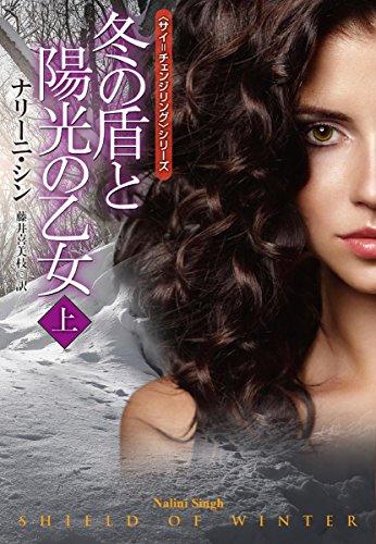 冬の盾と陽光の乙女(上) (扶桑社ロマンス)