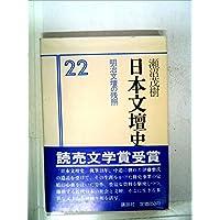 日本文壇史〈22〉明治文壇の残照 (1979年)